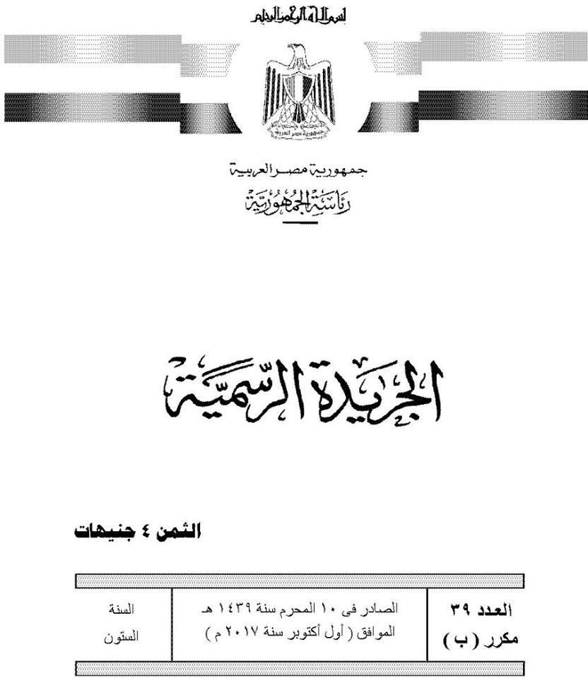 قرار رئيس مجلس الوزراء 2339 لسنة 2019